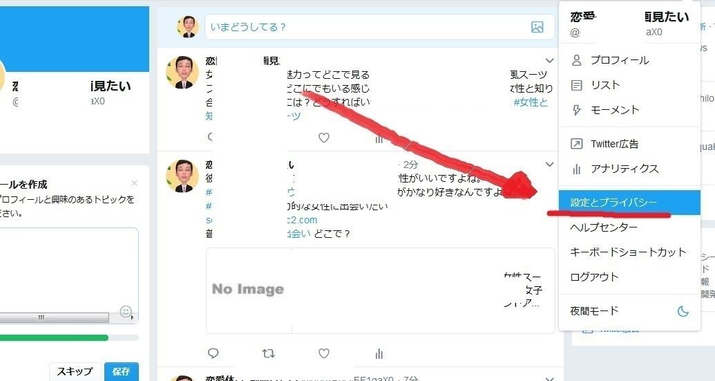 twitter 英語 を 日本 語 に